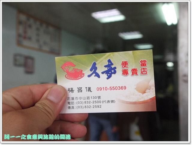 花蓮小吃久壽便當周家蒸餃德安一街早餐image013