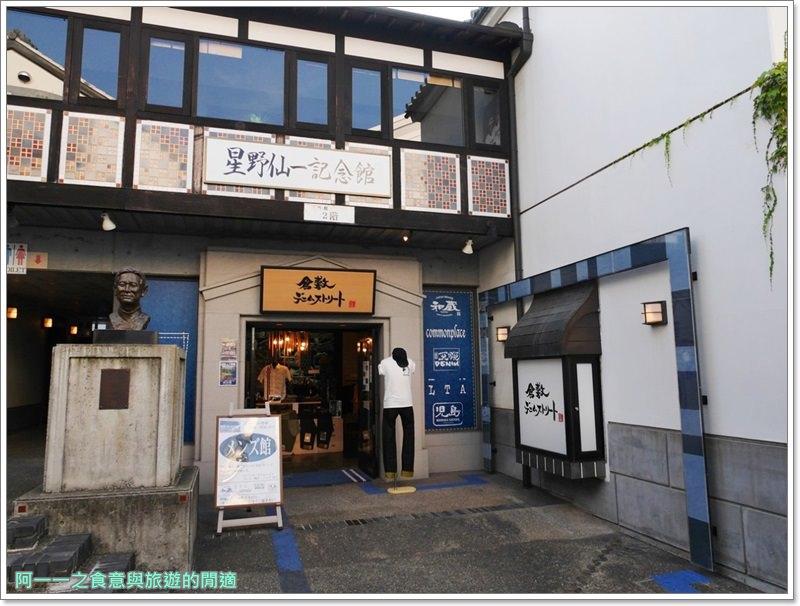 倉敷美觀地區.常春藤廣場.散策.倉敷物語館.image038