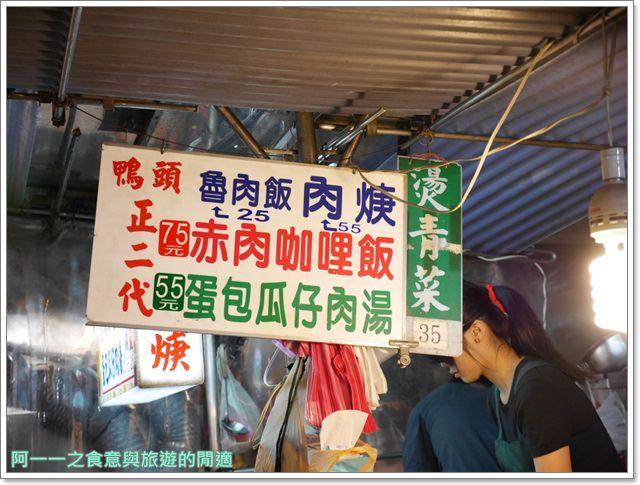 寧夏夜市捷運雙連站美食小吃老店滷肉飯鴨蛋芋餅肉羹image007