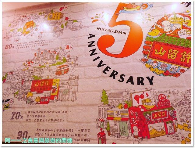 香港美食.許留山.港式甜品.芒果.甜點image006