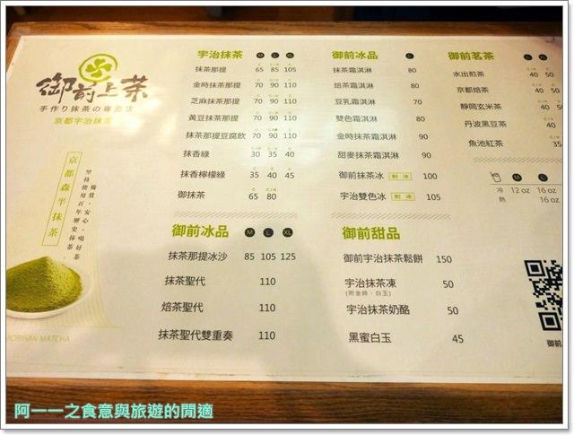 御前上茶.高雄美食.捷運中央公園站.抹茶甜點.冰品.霜淇淋image017