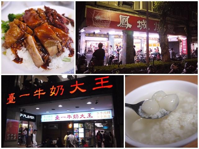 捷運公館站美食老店小吃鳳城燒臘台一牛奶大王酒釀湯圓page