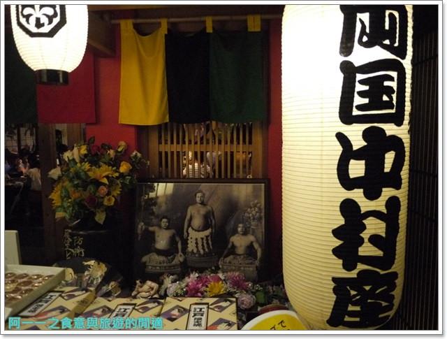 日本東京自助兩國相撲美食火鍋八百八町image012