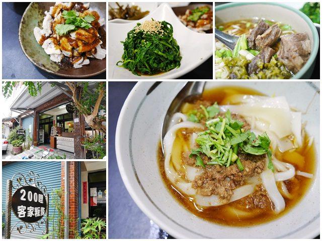 台東鹿野美食 200哩客家粄條 牛肉麵/小菜~瑞源站旁在地小吃,樸實好味道
