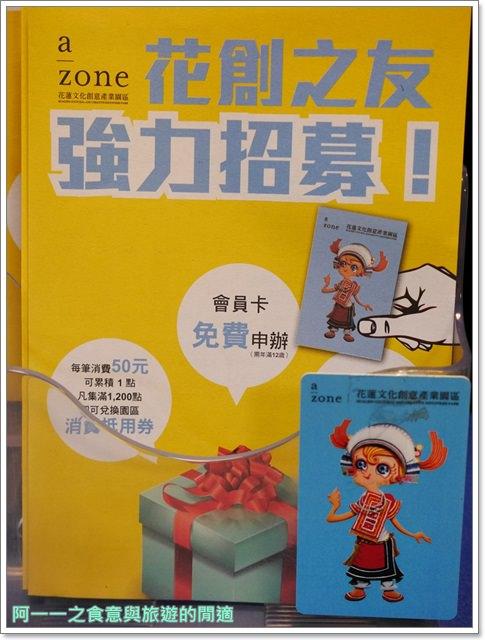 花蓮旅遊文化創意產業園區酒廠古蹟美食伴手禮image037