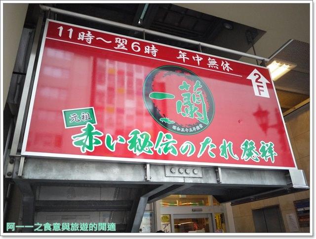 一蘭拉麵harbs日本東京自助旅遊美食水果千層蛋糕六本木image003