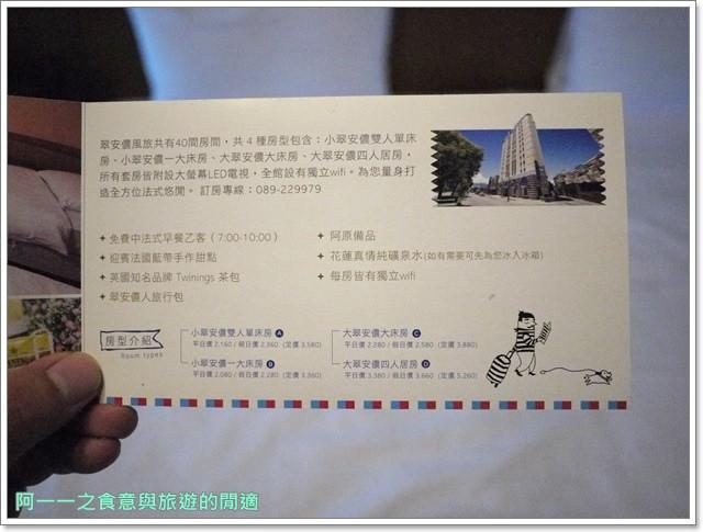 台東住宿飯店翠安儂風旅法式甜點image085