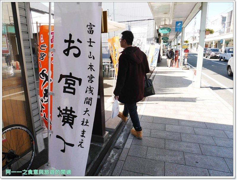 富士宮市美食.富士宮炒麵.お宮横丁.image004