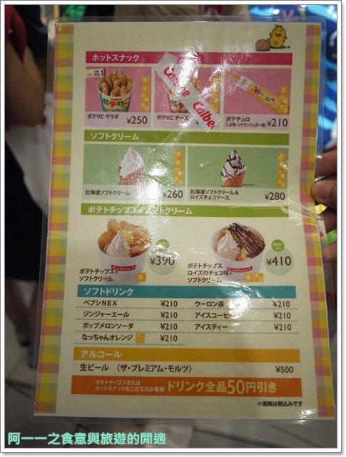 東京台場美食Calbee薯條築地銀だこGINDACO章魚燒image020