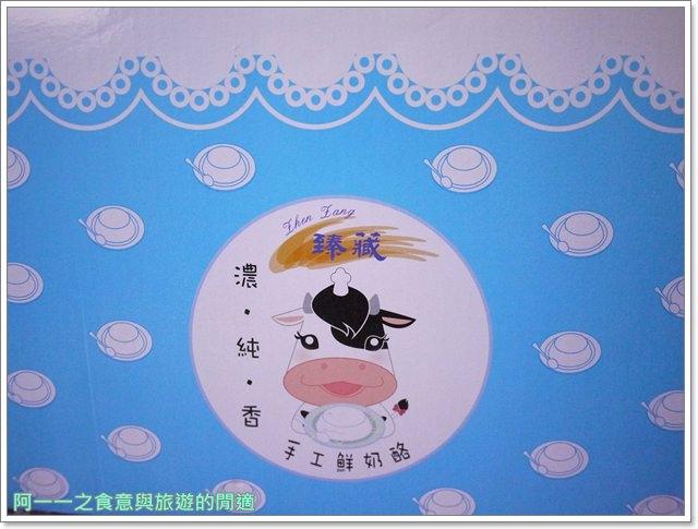 宅配團購美食臻藏鮮奶酪屏東潮州甜點下午茶P1950911
