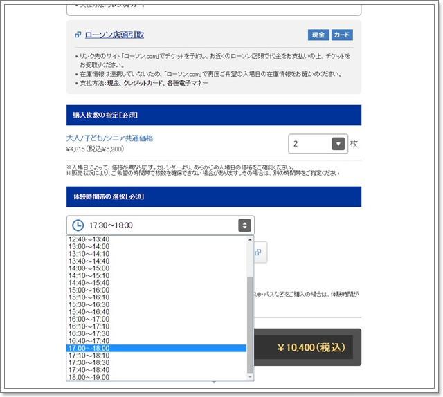 日本環球影城express pass快速通關卷門票線上購買image017