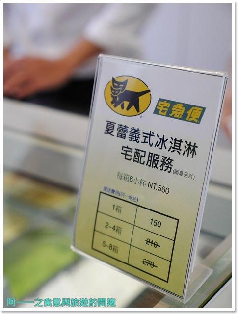 宜蘭美食幾米廣場夏蕾義式冰淇淋咖啡溫泉番茄image013
