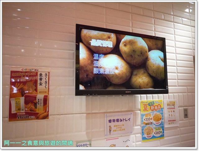 東京台場美食Calbee薯條築地銀だこGINDACO章魚燒image023