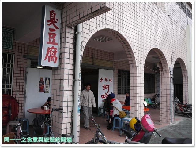 台東關山美食關山臭豆腐親山農園草莓冰淇淋image001