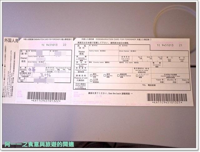 日本東京自助松山機場貴賓室羽田空港日航飛機餐image038