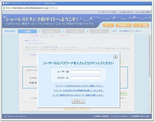 日本東京迪士尼門票購買午餐秀預約image017
