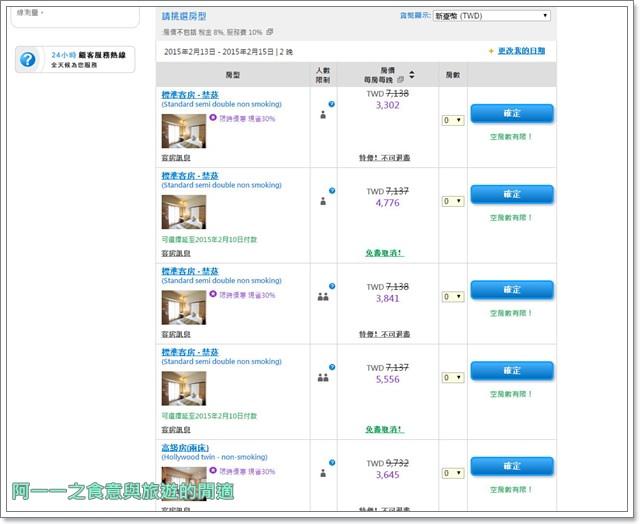 日本東京自助旅行訂房飛機票agoda日航image014