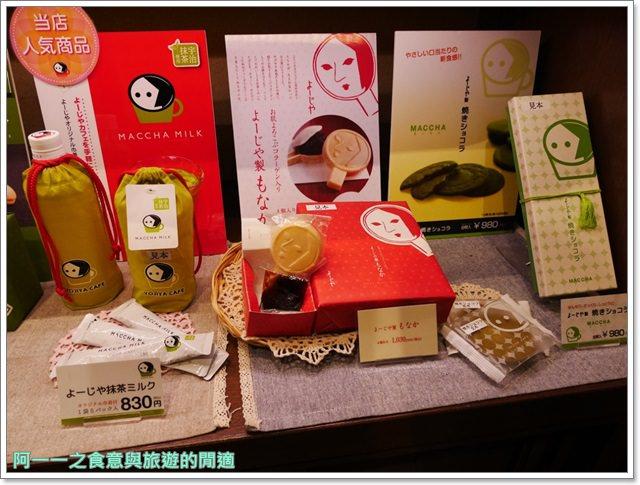 京都美食下午茶YojiyaCafé藝妓咖啡.鬆餅.甜點image018