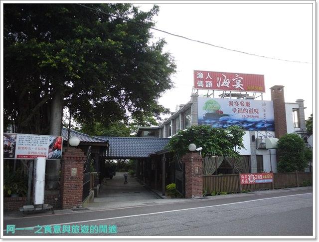 淡水漁人碼頭美食海宴海鮮餐廳喜宴合菜聚餐image001