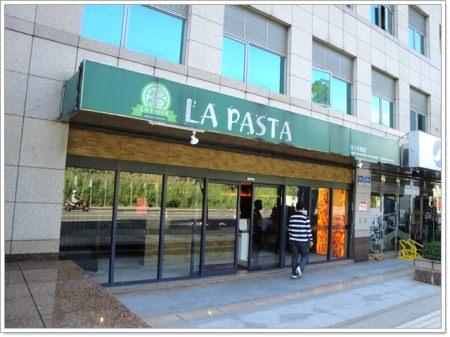 台北 LA PASTA義大利麵屋(內湖店)~每一口都可以吃到海鮮
