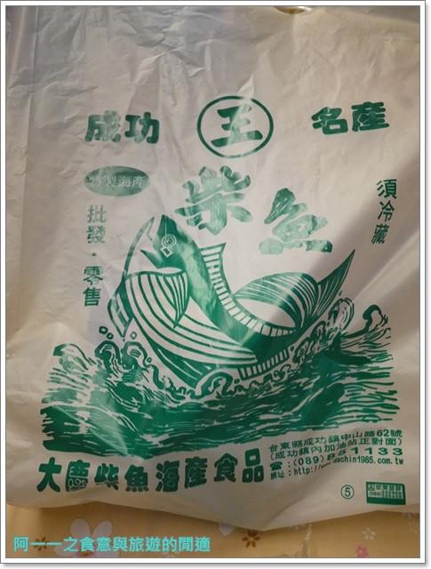 台東成功美食伴手禮名產成功豆花大慶柴魚福和成麻糬image037