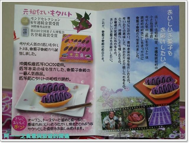 日本沖繩伴手禮甜點紅芋塔御菓子御殿image005