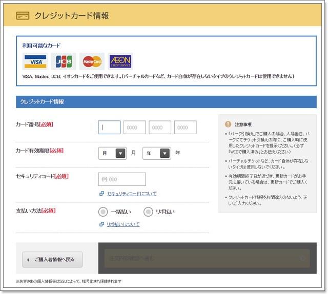 日本環球影城express pass快速通關卷門票線上購買image019