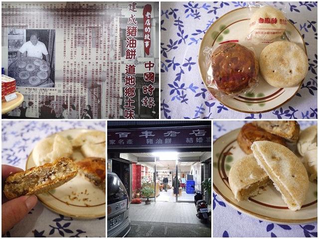 新竹峨眉 建成餅行 豬油餅&白鳳酥&蕃薯餅~百年餅店好味道