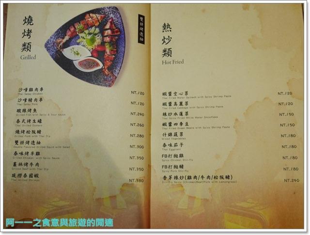 士林夜市美食FB食尚曼谷捷運士林站老屋泰式料理老宅夜店調酒image022