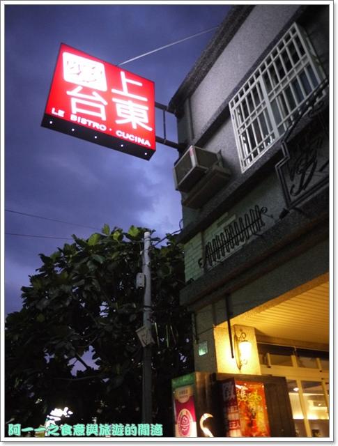 image001愛上台東義式料理
