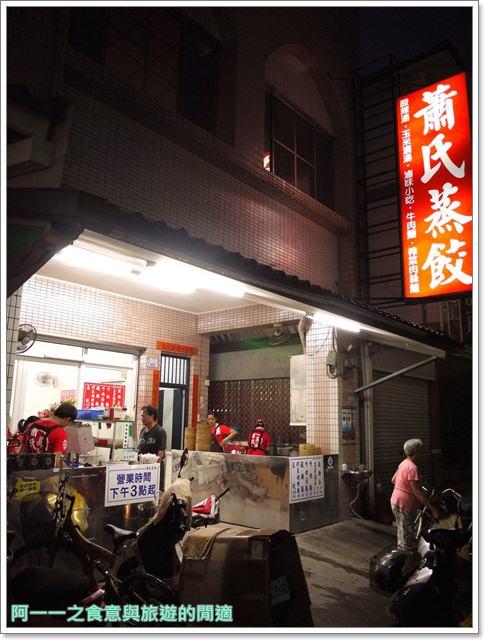 台東美食老店蕭氏蒸餃牛肉麵大胃王image001