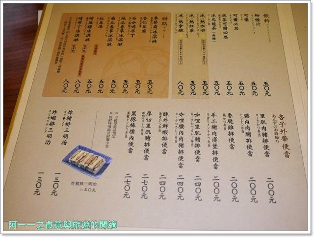 銀座杏子日式豬排.台北車站美食.京站.聚餐.日式料理image016