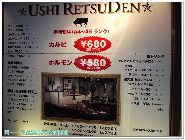 日本東京美食旅遊和牛燒肉牛列傳水道橋image003