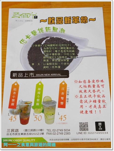 民生社區美食飲料三佰斤白珍珠奶茶甘蔗青茶健康自然image021