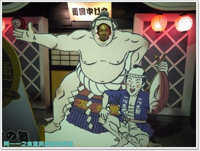 日本東京自助兩國相撲美食火鍋八百八町image003