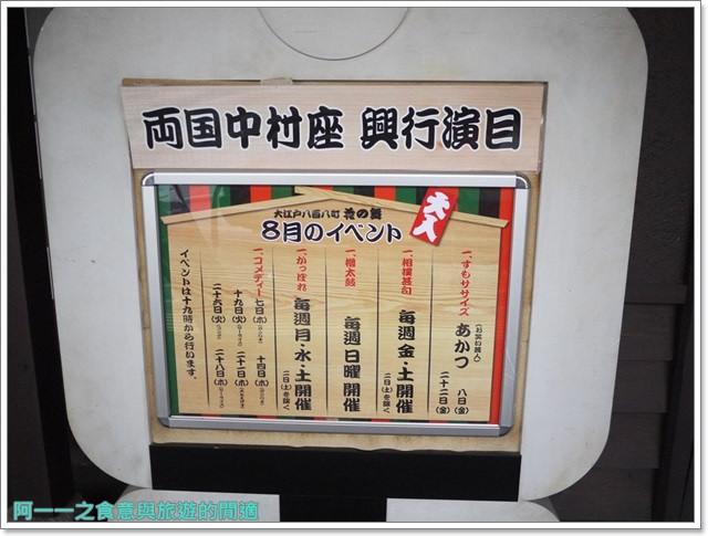 日本東京自助兩國相撲美食火鍋八百八町image005