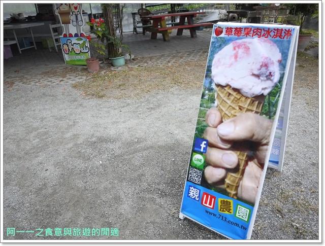 台東關山美食關山臭豆腐親山農園草莓冰淇淋image025