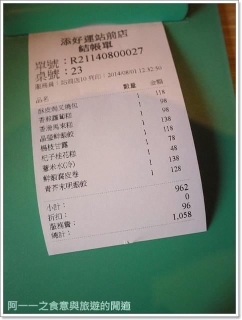 台北車站美食添好運米其林一星港式點心image071