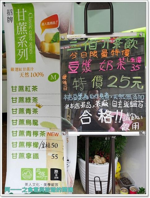 民生社區美食飲料三佰斤白珍珠奶茶甘蔗青茶健康自然image010