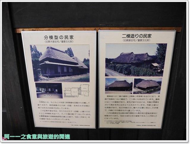 大阪親子景點.日本民家集落博物館.服步綠地.古蹟.老屋image040