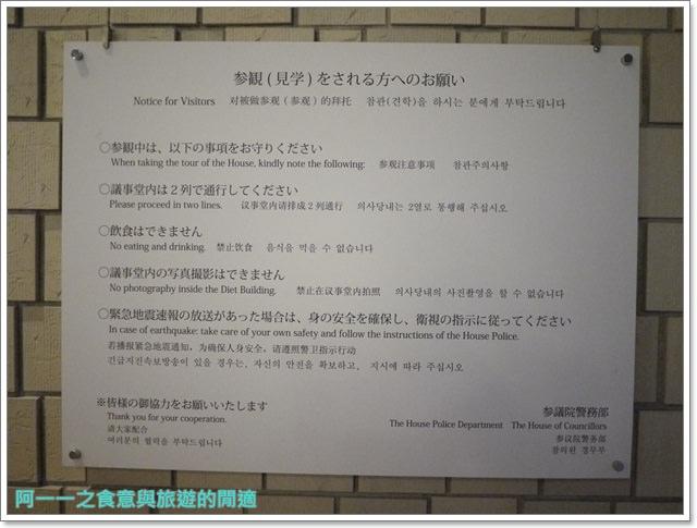 日本東京旅遊國會議事堂見學國會前庭木村拓哉changeimage029