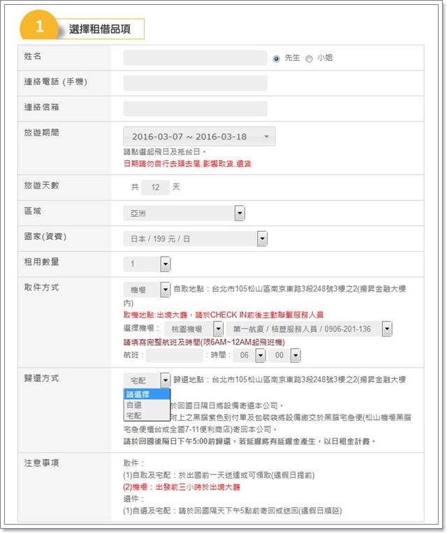 日本九州上網.行動網路分享器.jetfi.wifi.租用image005