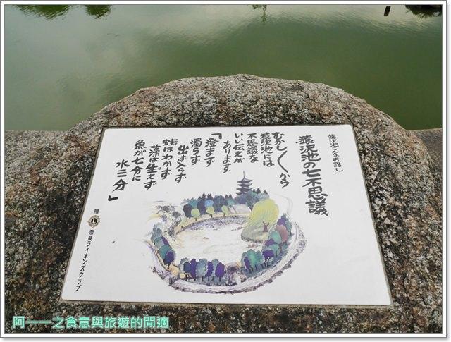 奈良.斑鳩一日卷.鹿.猿澤池.興福寺.五重塔image019