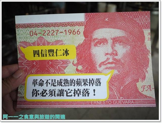 台中美食日出第四信用合作社豐仁冰宮原眼科image028