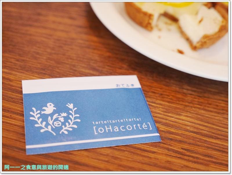 沖繩下午茶美食.甜點.oHacorte水果塔.bakery.image034
