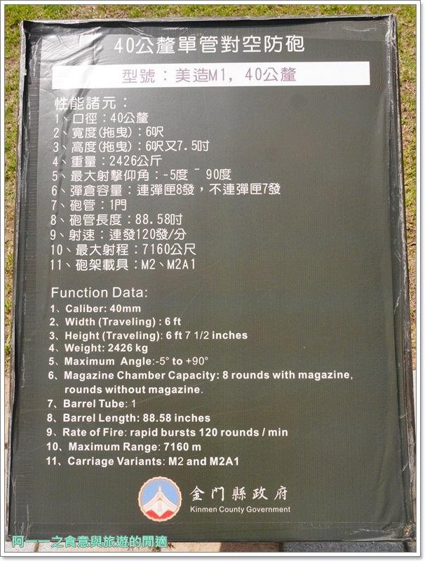 金門旅遊.獅山砲陣地.金沙景點.砲操表演.時間.image012