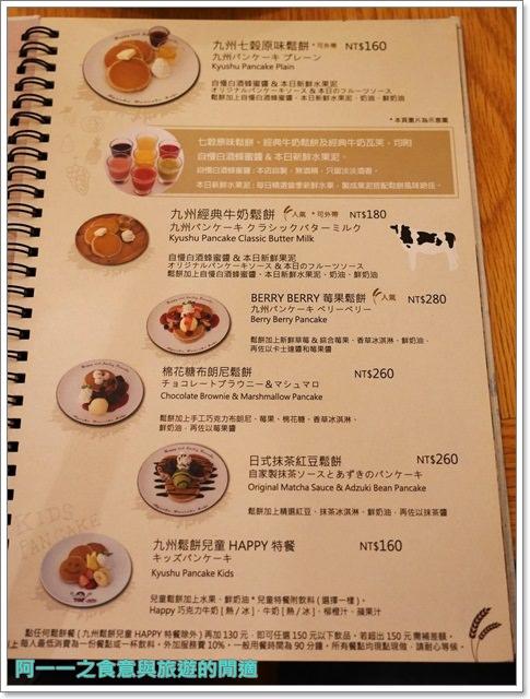 九州鬆餅.松菸店.捷運市政府站.美食.下午茶.抹茶提拉米蘇.甜點image020