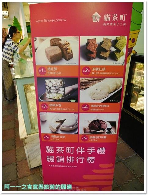 木柵貓空纜車美食下午茶貓茶町鐵觀音霜淇淋夢幻茶菓image026
