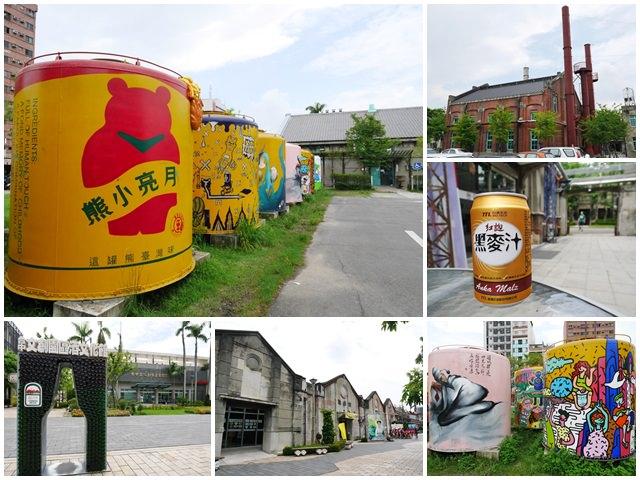 台中文化創意產業園區 彩繪老酒桶/看展覽/吃酒香冰棒~舊酒廠活力大變身