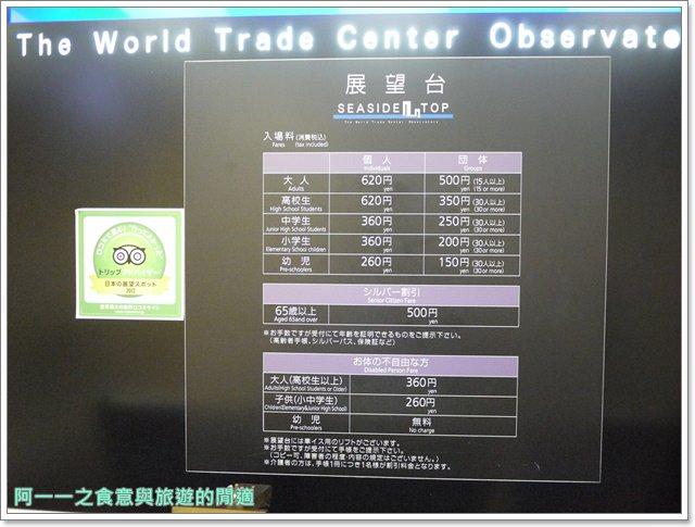 東京景點夜景世界貿易大樓40樓瞭望台seasidetop東京鐵塔image006